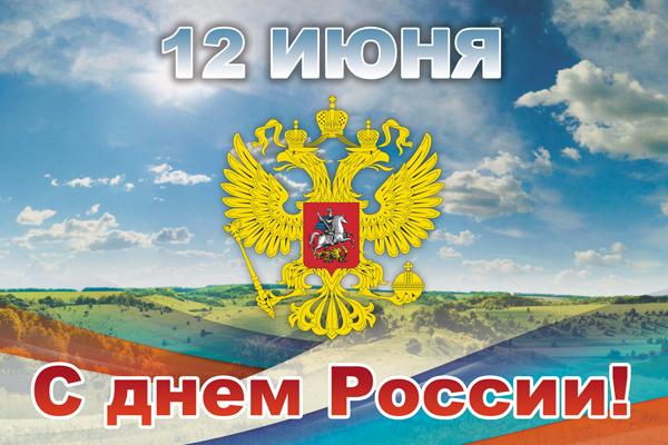 Поздравления с днём россии 2017 263