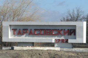 Поселок Тарасовский