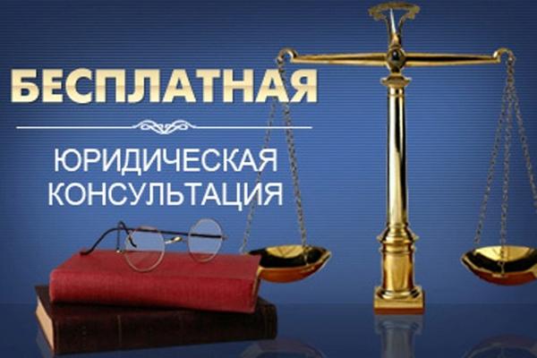 бесплатная юридическая консультация таганрог