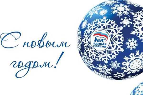 Открытки единая россия с новым годом, днем рождения воспитательнице