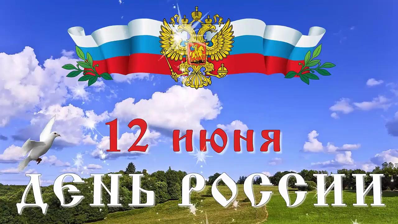 Иероглиф, день независимости 12 июня открытка